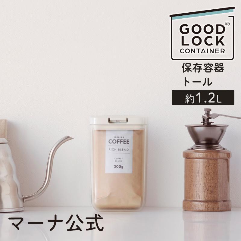 いつでも開封したてのおいしさ コーヒー 小麦粉 容器 袋ごと 18%OFF 湿気 パッキン キャニスター マーナ 保存容器 トール 保存ケース ワンタッチ おしゃれ CONTAINER 1.2L LOCK GOOD プラスチック K763 即納最大半額 食品保存容器 密閉容器