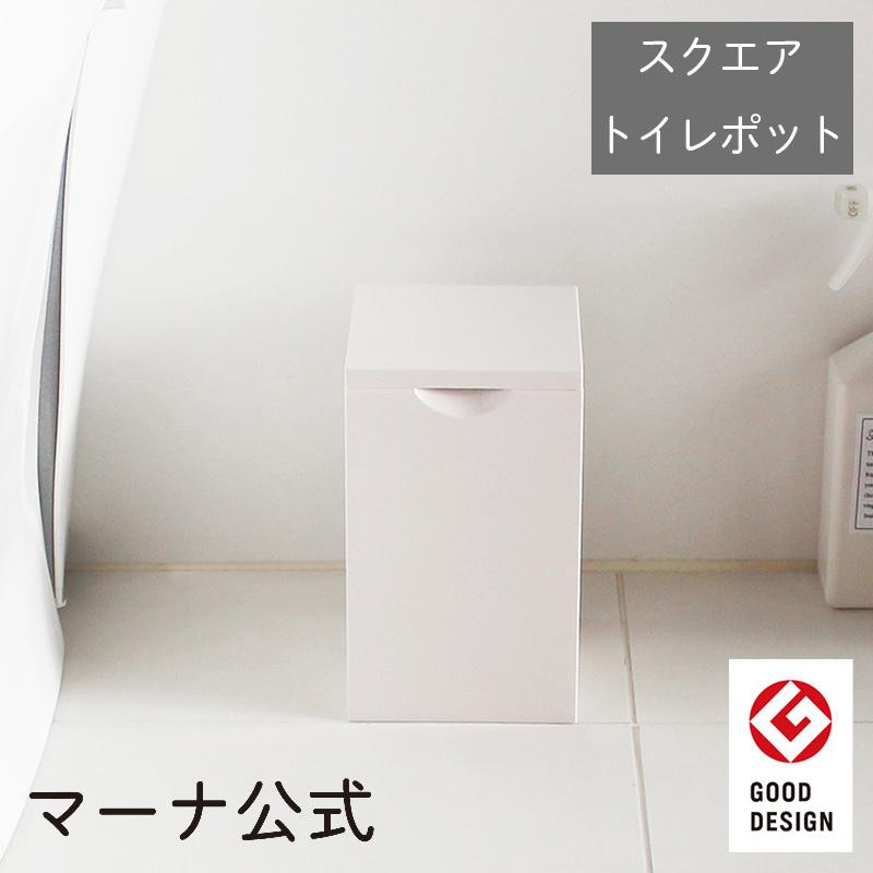 マーナ公式 MARNA 与え マーナ トイレの角にぴったりフィット すっきりした印象に トイレ ポット トイレ用品 掃除 スクエア ホワイト サニタリーポット ダストボックス かわいい おしゃれ トイレポット バーゲンセール W062Wふた付き 白 サニタリーボックス
