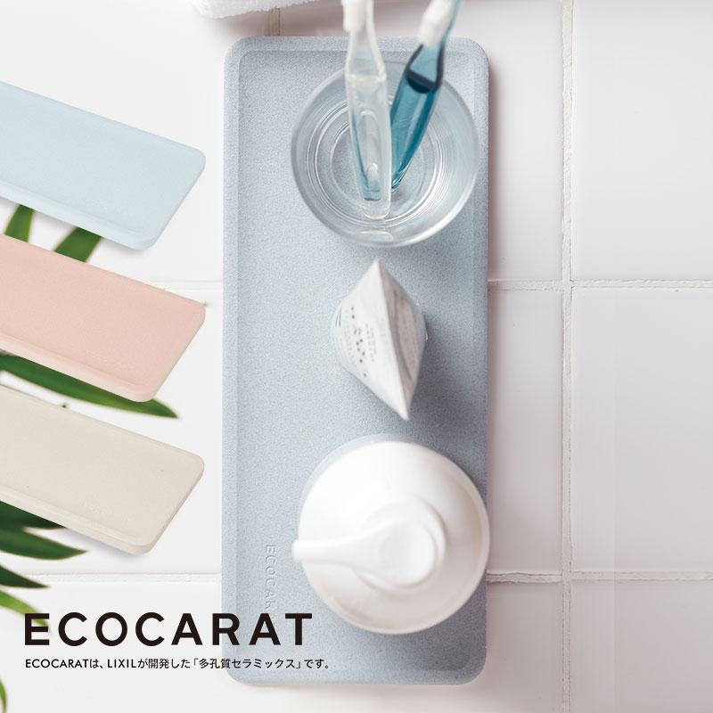 マーナ公式 MARNA (マーナ)洗面小物周りの水滴をすばやく吸水。カラッと快適 水切り ディッシュ プレート 乾燥 コップ 歯ブラシ 洗面 洗面所 はぶらし マーナ エコカラット 洗面トレー W589 珪藻土の約5倍の吸湿・放湿量 ECOCARAT LIXIL開発 MARNA ブルー ピンク ホワイト 白 洗面所 収納 吸水 シンプル おしゃれ 歯ブラシ 歯磨き粉 小物収納 雑貨 トレイ