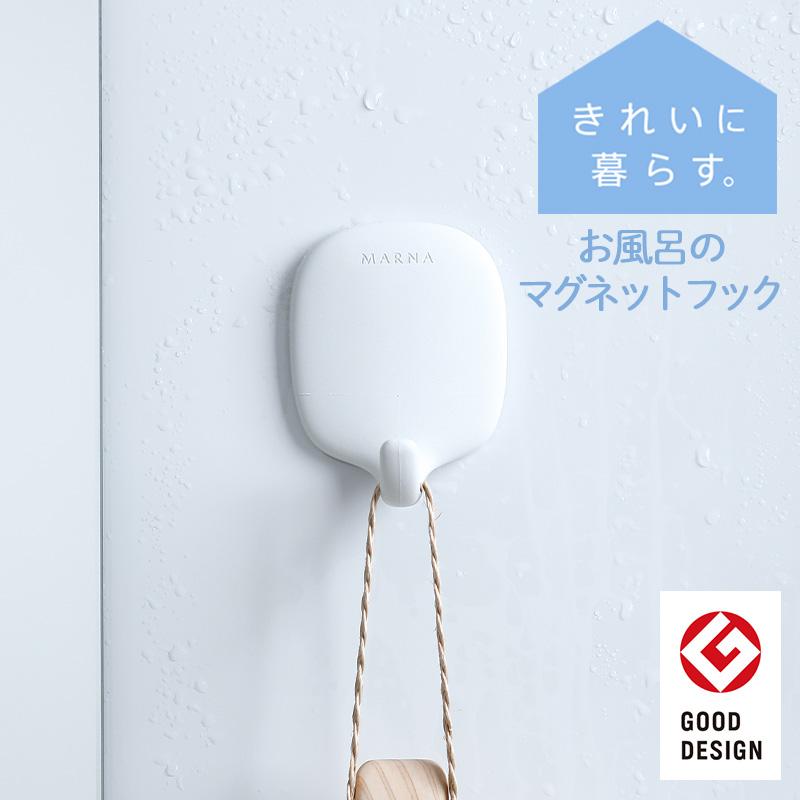 マーナ公式 MARNA マーナ 壁面に磁石で取りつけ簡単 至高 収納フック バス用品 収納 <セール&特集> 浴室 浴用 ホワイト お風呂のマグネットフック 白 さびない グレー きれいに暮らす シンプル W609