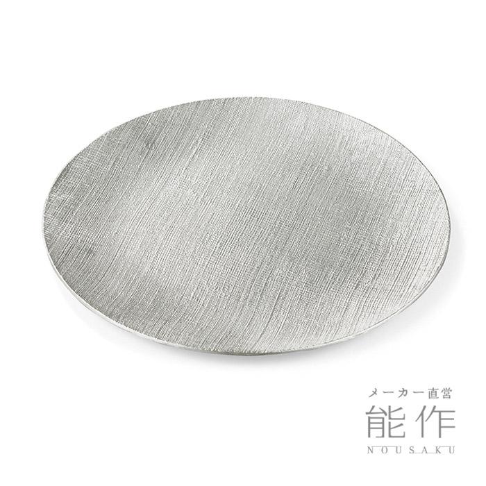 能作 メーカー直営 中皿 - 布目・氷割
