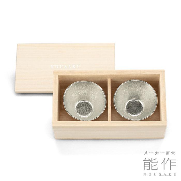 錫100%のぐい呑で美味しいお酒を 能作 メーカー直営 ぐい呑2ケセット(桐箱入)