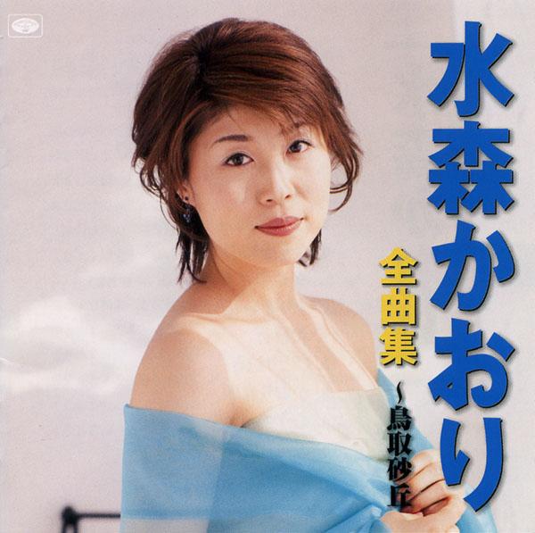 メール便可能 新品CD 当店一番人気 水森かおり 日本製 12CD-244N 全曲集~鳥取砂丘~全16曲