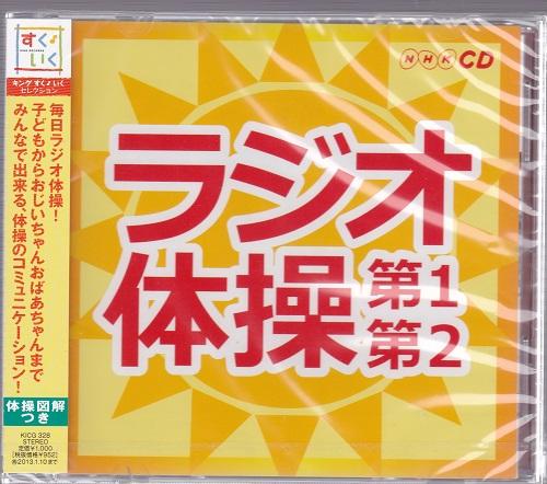 メール便可能 NHK CD ラジオ体操 第2 第1 体操図解つき お買い得品 新品 ディスカウント