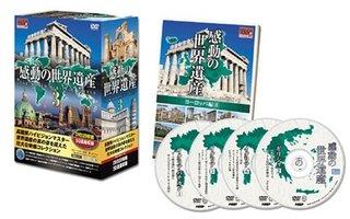感動の世界遺産3 DVD20枚組 50遺産収録 ヨーロッパ編/アジア編/アメリカ編