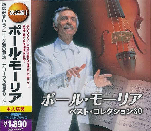 【メール便可能】 ポール・モーリア/ベストコレクション30【新品CD2枚組】