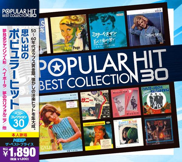 メール便可能 思い出のポピュラーヒット CD2枚組 全30曲 50~60年代ポップス 他 ポーラ 人気の製品 新品未使用 夢見るシャンソン人形 ヘイ