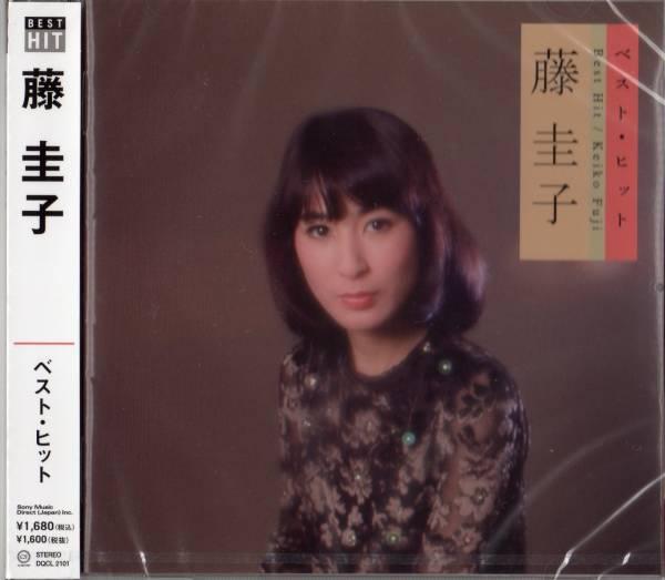 メール便可能 ■藤圭子 ベスト ヒット 人気の定番 人気急上昇 圭子の夢は夜ひらく 新品CD 他