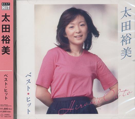 メール便可能 セール品 太田裕美 ベスト ヒット 他 1着でも送料無料 木綿のハンカチーフ DQCL-2121 新品CD