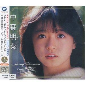 メール便可能 中森明菜 ベスト 1982-1985 最安値に挑戦 歌詞付 全16曲 新品CD 優先配送