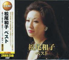 メール便可能 松尾和子 ベスト 歌詞ブック付 新品CD2枚組 当店限定販売 激安通販販売