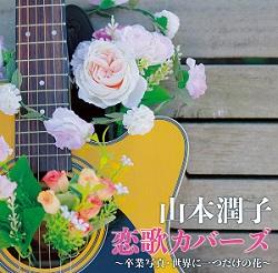 メール便可能 格安SALEスタート 山本潤子 恋歌カバーズ~卒業写真 [再販ご予約限定送料無料] 世界に一つだけの花~全15曲 新品CD
