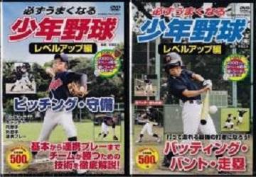 必ずうまくなる少年野球 レベルアップ編 気質アップ ピッチング 守備 新品DVD2枚セット バント 販売期間 限定のお得なタイムセール バッティング 走塁