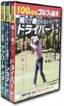 <title>メール便x2通 360円 可能 100を切るゴルフの基本 ドライバー ショット 爆安 アプローチ パター 新品DVD3枚セット</title>