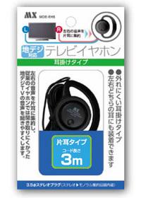 セール 地デジ対応 テレビイヤホン 耳掛けタイプ 片耳タイプ 国内正規総代理店アイテム MDE-EH3 コード長3m