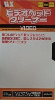 在庫あり メール便可能 マクサー ビデオヘッドクリーナー 乾式 VHS 新品 人気の製品 S-VHS用