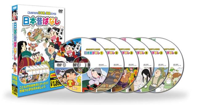 税込 メール便可能 日本全国 送料無料 日本昔ばなし DVD6枚組 楽しいアニメで日本語と英語が学べる 新品