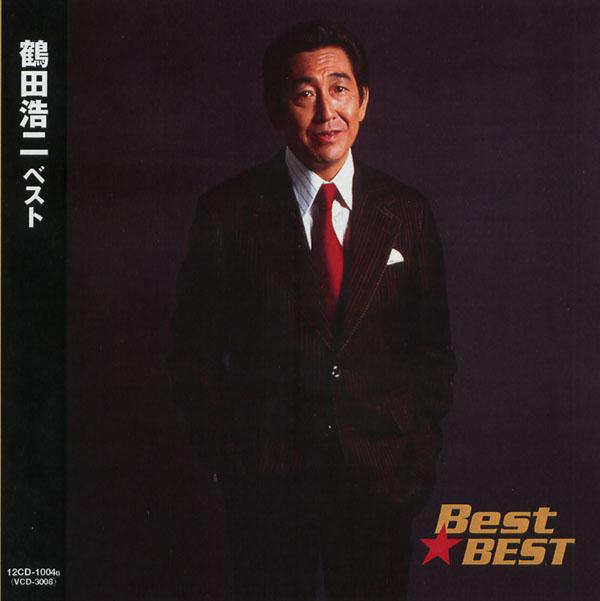 中古 メール便可能 鶴田浩二-ベスト- CD全18曲 本人歌唱 他 アウトレット 傷だらけの人生 好きだった
