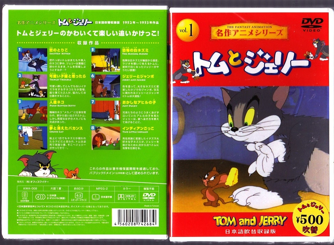 Classic animated series Tom and Jerry DVD 8 set all 64 episodes