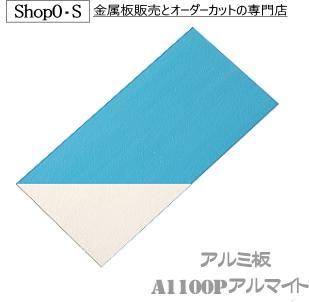 アルミ板 A1100Pアルマイト  2.5mm×500×2000【アルミ板】【A1100P】【アルマイト】【A1100Pアルマイト】【オーダーカット】【金属板】【DIY】【切断】【日曜大工】【補修】
