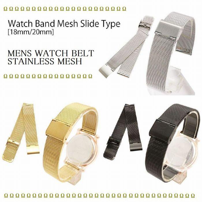 腕時計ベルト ステンレス メッシュ シンプル 最新号掲載アイテム 18mm 20mm 替えベルト 交換用 メンズ ブラック ゴールド レディース 高品質 シルバー
