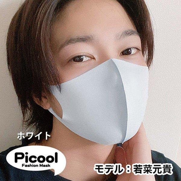 ファッション ピ マスク クール 【楽天市場】【着日指定不可】【ネコポス可能・10点まで】Picool ピクール