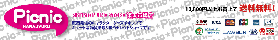 Picnic Online Store 楽天市場店:原宿発信のポップでキュートな雑貨を取り扱うセレクトショップです。