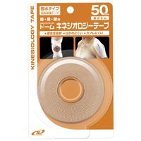 【72個セット】【1ケース分】 ドーム キネシオロジーテープ撥水タイプ50mm×72個セット 【正規品】