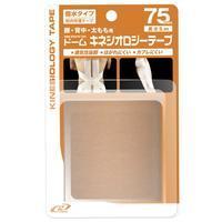 【48個セット】【1ケース分】 ドーム キネシオロジーテープ撥水タイプ75mm×48個セット 【正規品】