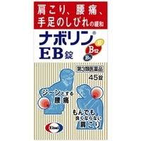 【第3類医薬品】【20個セット】 ナボリンEB錠 45錠×20個セット 【正規品】