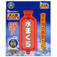 【5個セット】 リーダー水枕大人用安定タイプ×5個セット 【正規品】