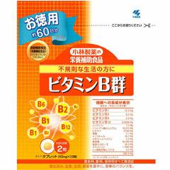【20個セット】 小林製薬の栄養補助食品 ビタミンB群 徳用 120粒×20個セット 【正規品】  ※軽減税率対応品