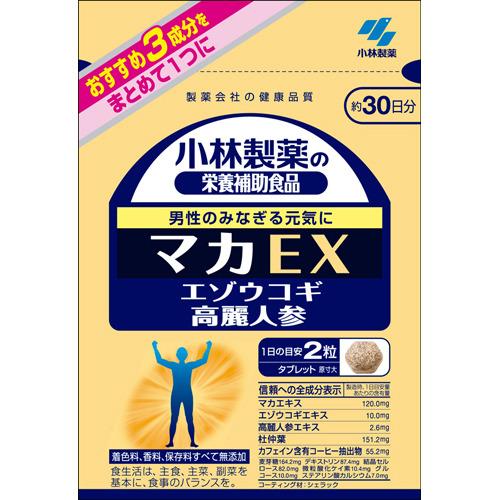 【5個セット】 小林製薬 マカEX 60粒×5個セット 【正規品】 ※軽減税率対応品