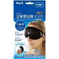 3個セット 中山式 アウトレット magico 限定モデル 立体型安眠マスク 正規品 ブラック×3個セット m