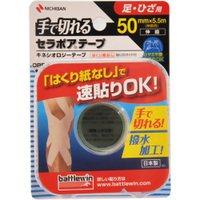 【30個セット】【送料・代引き手数料無料】 バトルウィン 手で切れるセラポアテープFX SEFX50F(50mm*5.5m)×30個セット 【正規品】