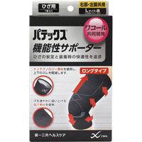 【5個セット】 パテックス機能性サポーター ひざ用L 黒×5個セット 【正規品】