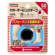 【20個セット】【送料無料】バトルウィン カラーテーピングテープ 50mm×12m (1巻)×20個セット 【正規品】
