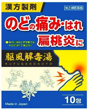 【第2類医薬品】【10個セット】駆風解毒湯(クフゲドクトウ) JPS漢方顆粒-60号 10包入×10個セット 【正規品】