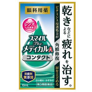 【第3類医薬品】【20個セット】 ライオン スマイルザメディカルA コンタクト 10mL×20個セット 【正規品】