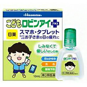 【第3類医薬品】【20個セット】 こどもロビンアイプラス(男の子) 10mL×20個セット 【正規品】