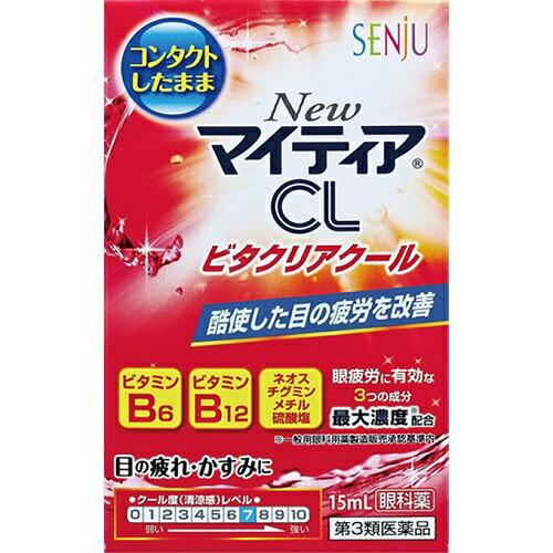 【第3類医薬品】【20個セット】 NewマイティアCLビタクリアクール 15ml×20個セット 【正規品】