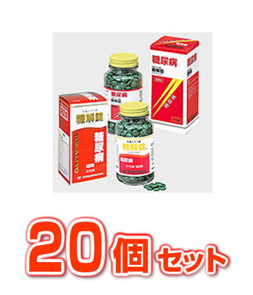【第2類医薬品】【20個セット】 【送料・代引き手数料無料】 糖解錠 370錠×20個セット 【正規品】