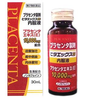 【第2類医薬品】【10個セット】 ビタエックス30内服液 30ml×10個セット 【正規品】