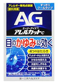 【第2類医薬品】【20個セット】 エージーアイズ アレルカットC 13ml×20個セット 【正規品】