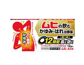 【第2類医薬品】【20個セット】 ムヒAZ錠 12錠×20個セット 【正規品】