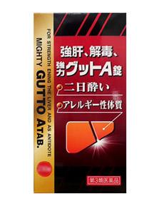 【5個セット】【送料無料】 【第3類医薬品】強力グットA錠 85錠×5個セット 【正規品】