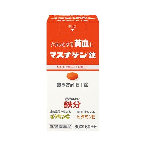 【第2類医薬品】【3個セット】 マスチゲン錠 60錠×3個セット 【正規品】