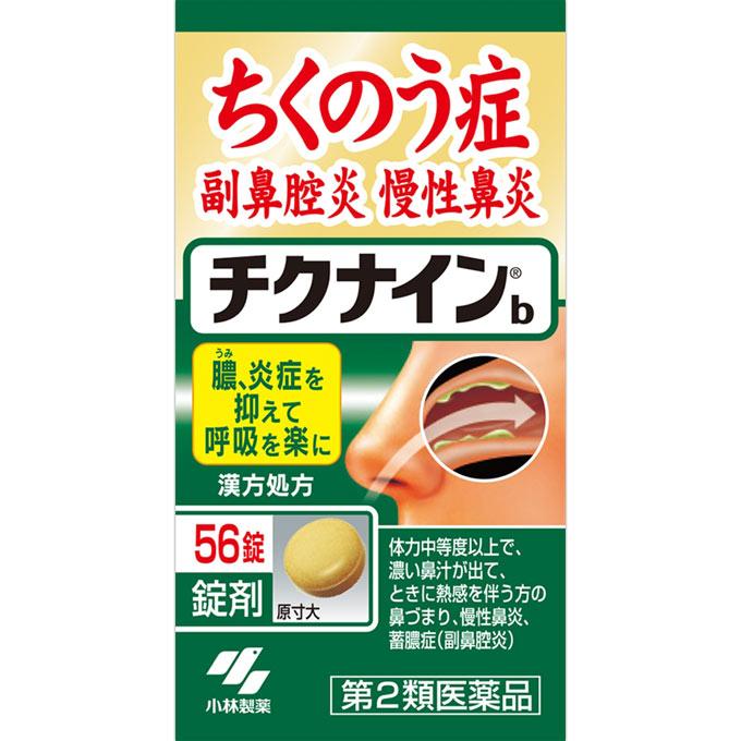 【第2類医薬品】【20個セット】 小林製薬 チクナインb 56錠×20個セット 【正規品】