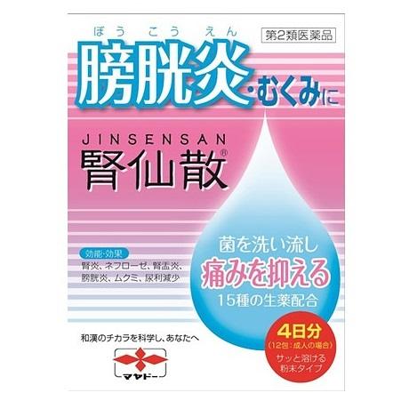 【第2類医薬品】【20個セット】 腎仙散(ジンセンサン) 12包×20個セット 【正規品】