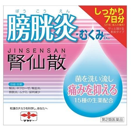 【第2類医薬品】【20個セット】 腎仙散(ジンセンサン) 21包×20個セット 【正規品】